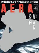 AERA 2017年 10/9号