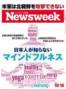 ニューズウィーク日本版 2017年 10/10号