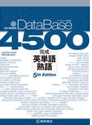 DataBase 4500完成英単語・熟語 第5版
