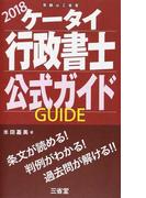 ケータイ行政書士公式ガイド 2018
