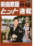 新曲歌謡ヒット速報 Vol.150(2017−11・12月号)