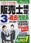 1回で合格!販売士検定3級過去問題集 3級ハンドブック(改訂版)に対応 '18年版