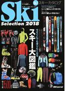 スキーセレクション 2018