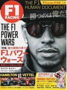 F1 RACING日本版 Vol.6(2017) F1パワーウォーズ THE F1 HUMAN DOCUMENT