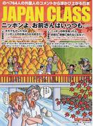 JAPAN CLASS ニッポンよ、お前さんはいっつも… のべ764人の外国人のコメントから浮かび上がる日本