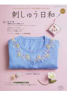 刺しゅう日和 Vol.2