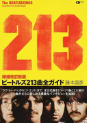 ビートルズ213曲全ガイド 増補改訂新版