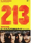 ビートルズ213曲全ガイド 増補改訂新版 (CDジャーナルムック)(CDジャーナルムック)