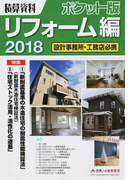 積算資料ポケット版リフォーム編 2018