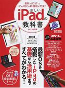 新しいiPadの教科書 iOS 11対応版 最新のiOS 11はiPad向けの新機能が充実! (EIWA MOOK らくらく講座)(EIWA MOOK)