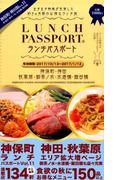 ランチパスポート 神保町・神田版 11