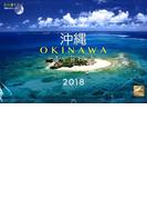 沖縄美ら海物語カレンダー 2018