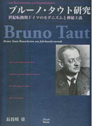 ブルーノ・タウト研究 ロマン主義から表現主義へ 世紀転換期ドイツのモダニズムと神秘主義