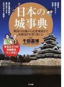 日本の城事典 戦国の山城から近世城郭まで史跡巡りを深く楽しむ