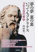 夢の夢裏の裏いつでもソクラテス 365日の哲学