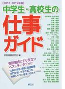 中学生・高校生の仕事ガイド 2018−2019年版