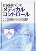 救急医療におけるメディカルコントロール 第2版