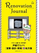 リノベーション・ジャーナル VOL.13 戸建てリノベ〈営業・設計・現場〉処方箋
