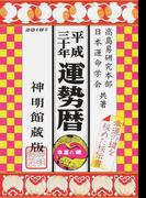 運勢暦 神明館蔵版 平成30年