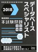 データベーススペシャリスト徹底解説本試験問題 2018 (情報処理技術者試験対策書)