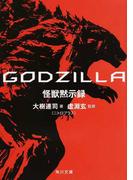 GODZILLA怪獣黙示録