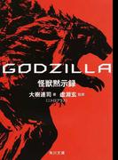 GODZILLA怪獣黙示録 (角川文庫)(角川文庫)