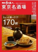 散歩の達人東京名酒場 ちょっと酔ってく?170軒