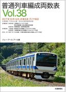 普通列車編成両数表 Vol.38