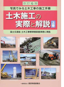 土木施工の実際と解説 写真でみる土木工事の施工手順 改訂6版 上巻