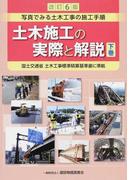 土木施工の実際と解説 写真でみる土木工事の施工手順 改訂6版 下巻