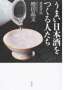 うまい日本酒をつくる人たち 酒屋万流