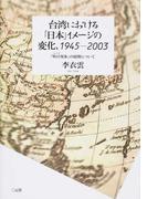 台湾における「日本」イメージの変化、1945−2003 「哈日現象」の展開について