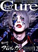 Cure (キュア) 2017年 12月号 [雑誌]