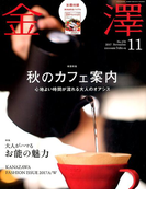 金澤 2017年 11月号 [雑誌]