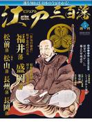 ビジュアル江戸三百藩5号(週刊ビジュアル江戸三百藩)