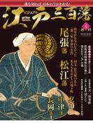 ビジュアル江戸三百藩4号(週刊ビジュアル江戸三百藩)