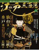 ビジュアル江戸三百藩3号(週刊ビジュアル江戸三百藩)