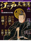 ビジュアル江戸三百藩2号(週刊ビジュアル江戸三百藩)
