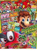 てれびげーむマガジン November 2017(エンターブレインムック)