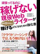 【期間限定価格】頑張ってるのに稼げない現役Webライターが毎月20万円以上稼げるようになるための強化書