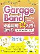 【期間限定価格】GarageBandではじめる楽器演奏・曲作り超入門 iPhone/iPad対応
