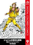 ジョジョの奇妙な冒険 第8部 カラー版 9(ジャンプコミックスDIGITAL)