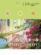 【期間限定価格】ことりっぷ海外版 シンガポール