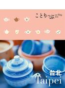 ことりっぷ 海外版 台北