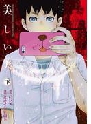 美しい犬 下(少年チャンピオン・コミックス エクストラ)