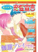 モバイル恋愛宣言 Vol.48(恋愛宣言 )