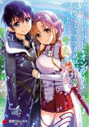 ソードアート・オンライン 電撃コミックアンソロジー 2 やっぱりキミが好き。(電撃コミックスNEXT)