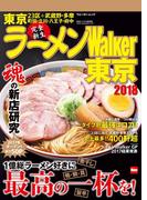 ラーメンWalker東京2018(ウォーカームック)