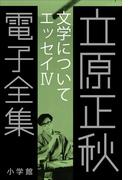 【期間限定価格】立原正秋 電子全集23 『文学について エッセイIV』(立原正秋 電子全集)
