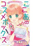 小学館ジュニア文庫 ゆめ☆かわ ここあのコスメボックス(小学館ジュニア文庫)
